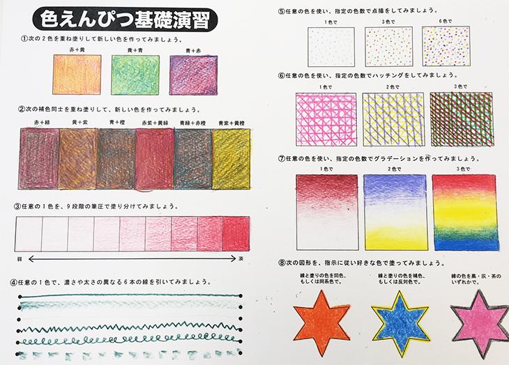 色鉛筆の技法について   絵本コース   アートスクール大阪 ブログ