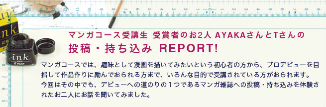 manga_toukou_title