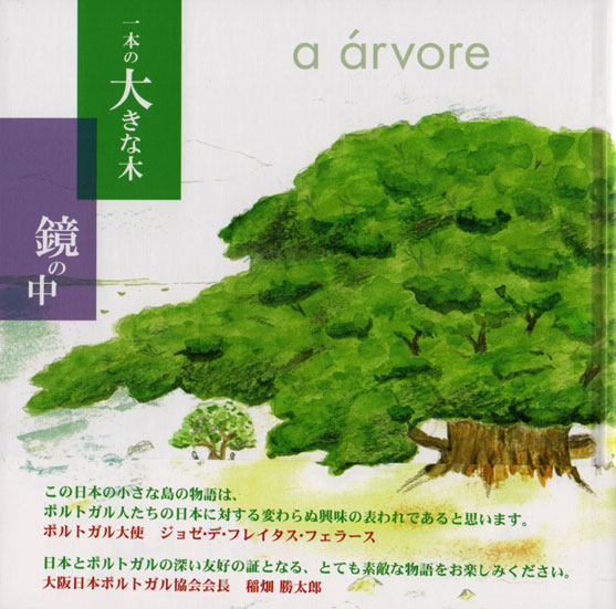 abook-arove