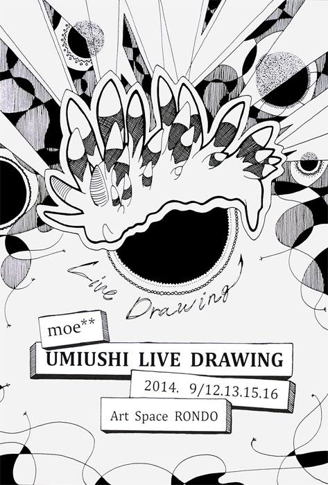 UMIUSHI LIVE DRAWING