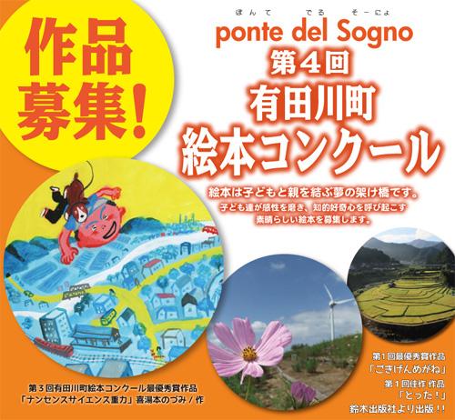ponte_del_dogno
