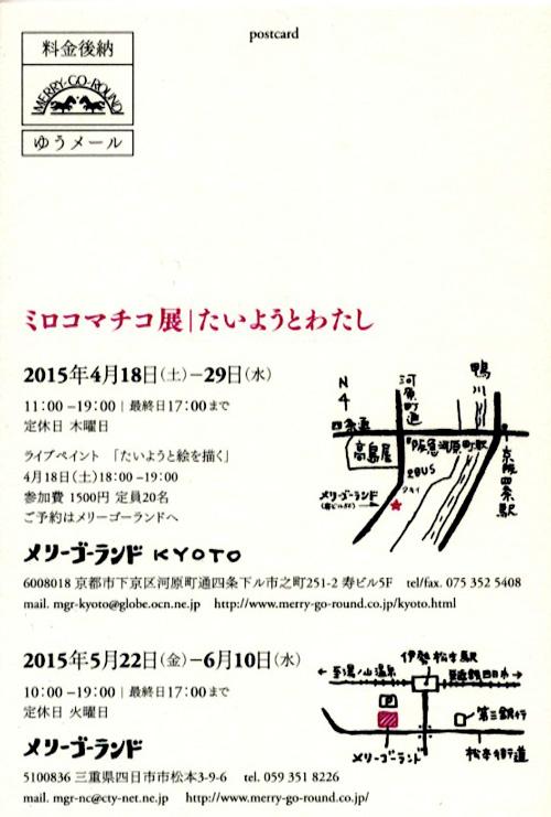 mirokomachiko-taiyou02