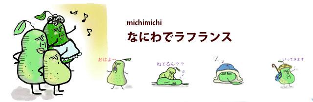 michimichi01