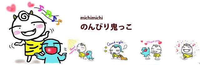 michimichi02