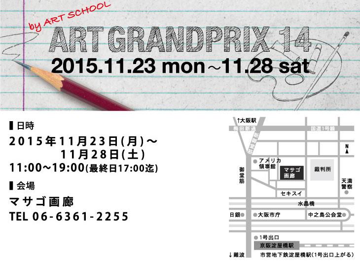 artgrandprix14