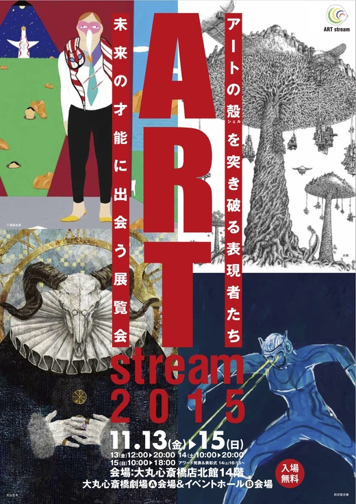 artstream2015poster1