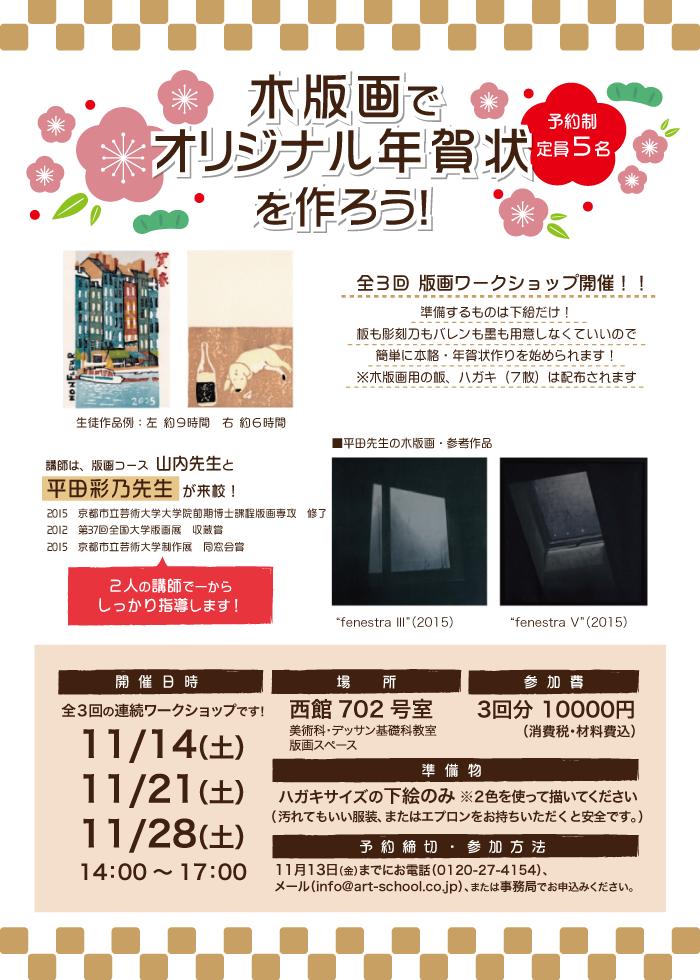 hanga201511-01