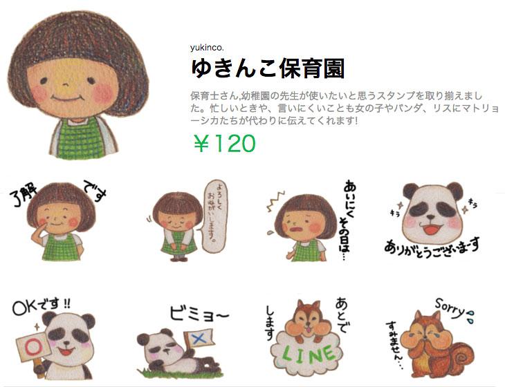 yukinko01