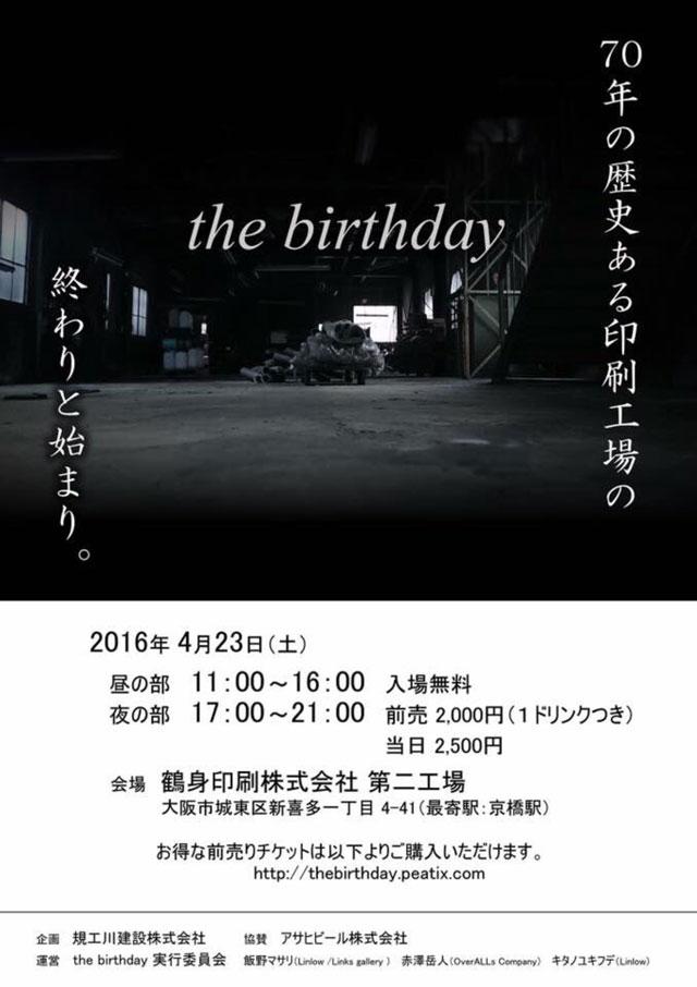 thebirthday03