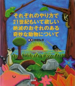 2001年、オリジナル絵本 発行:ART BOX インターナショナル