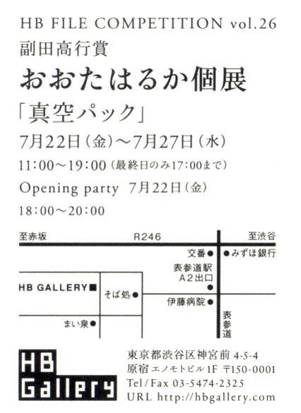 hp-ootaharuka_02