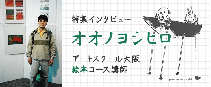 特集インタビュー オオノヨシヒロ アートスクール大阪絵本コース講師