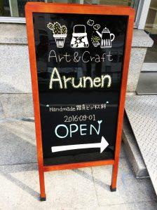 Arunen