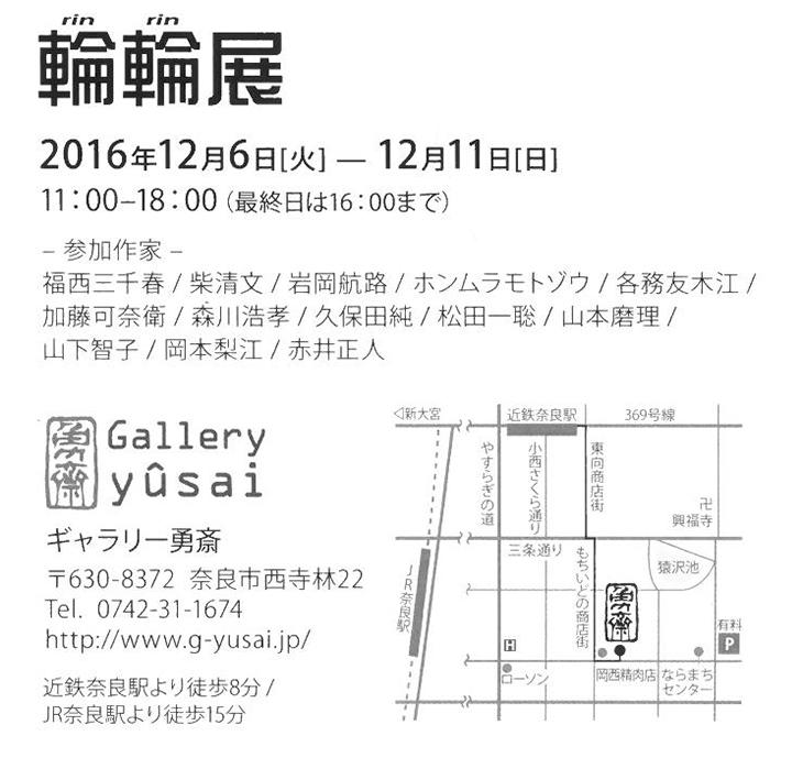 ギャラリー勇斎場