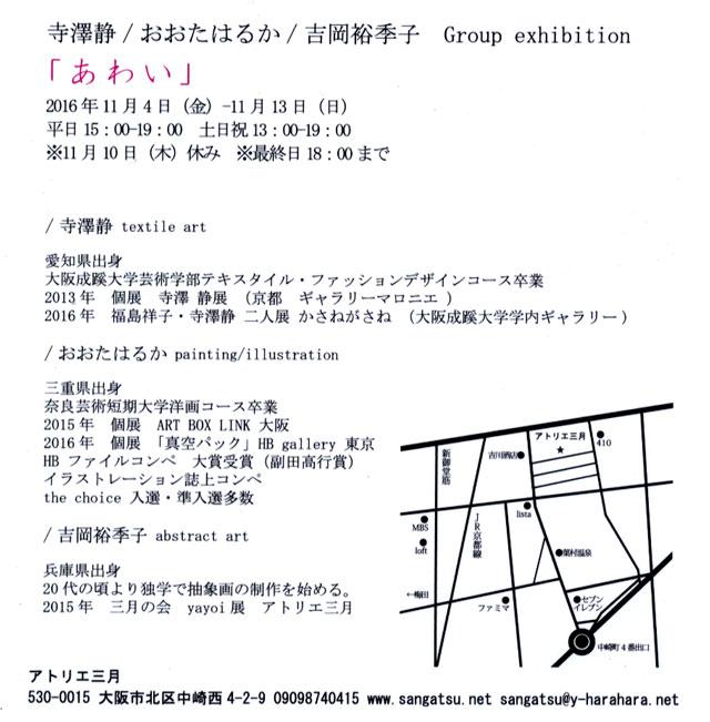 awai2016_02