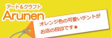 ハンドメイド雑貨ビジネス科Arunen(アート&クラフト)