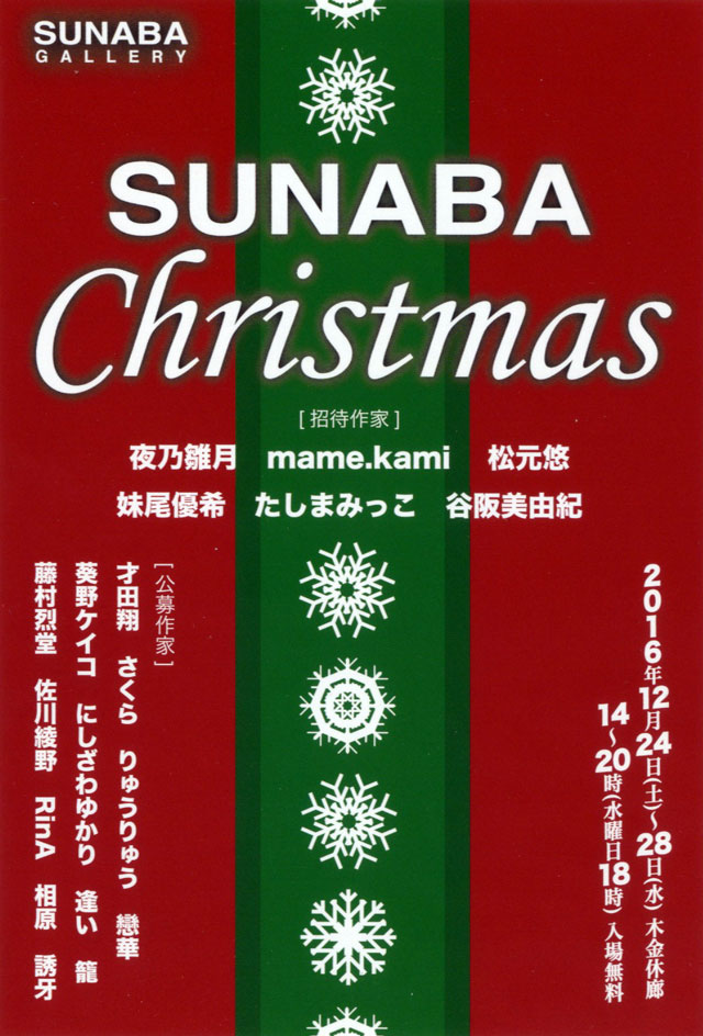sunaba_01
