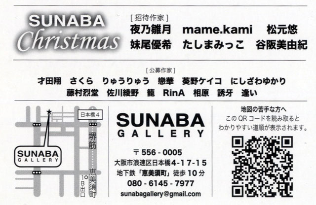 sunaba_02