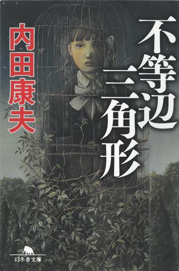 内田康夫 藤原舞子 解かれた沈黙 幻冬舎