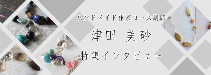 津田美砂講師特集インタビュー