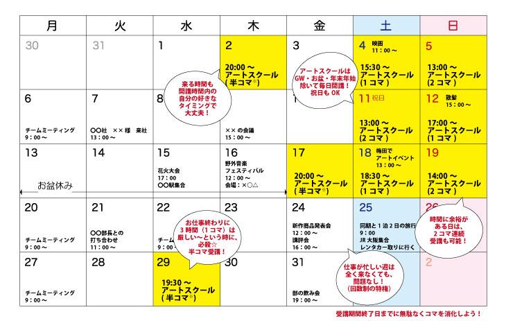 アートイラストコース(デザイン科)回数受講の場合のモデルケースカレンダー