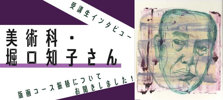 堀口知子さん特集インタビュー