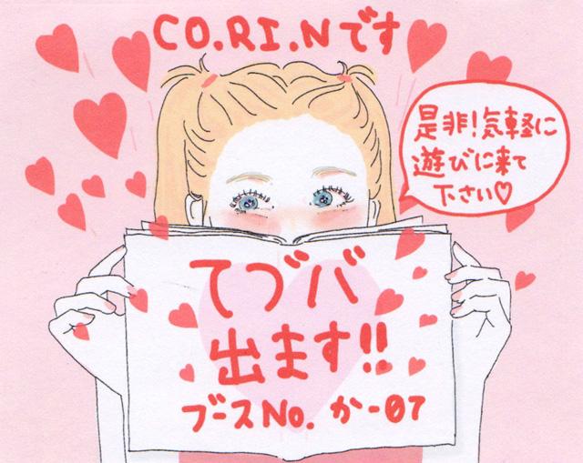 アートイラストコースcorinさんてづバ出店 アートスクール大阪
