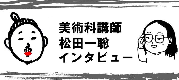松田一聡講師特集インタビュー