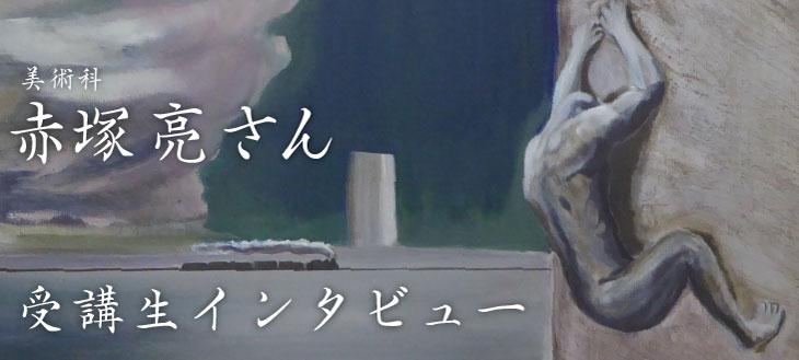 赤塚亮さんインタビュー