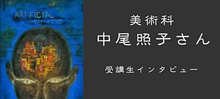 中尾照子さん特集インタビュー