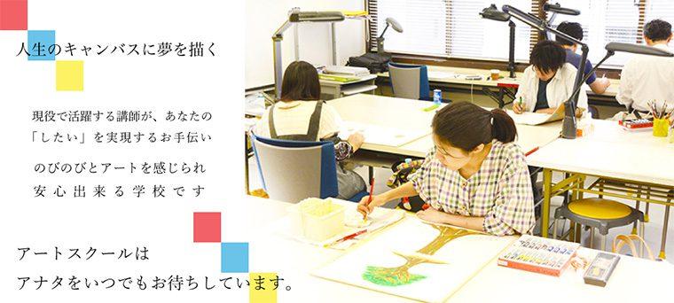 人生のキャンバスに夢を描く アートスクール大阪