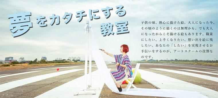 夢をカタチにする教室 アートスクール大阪