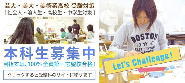 アートスクール大阪 受験科