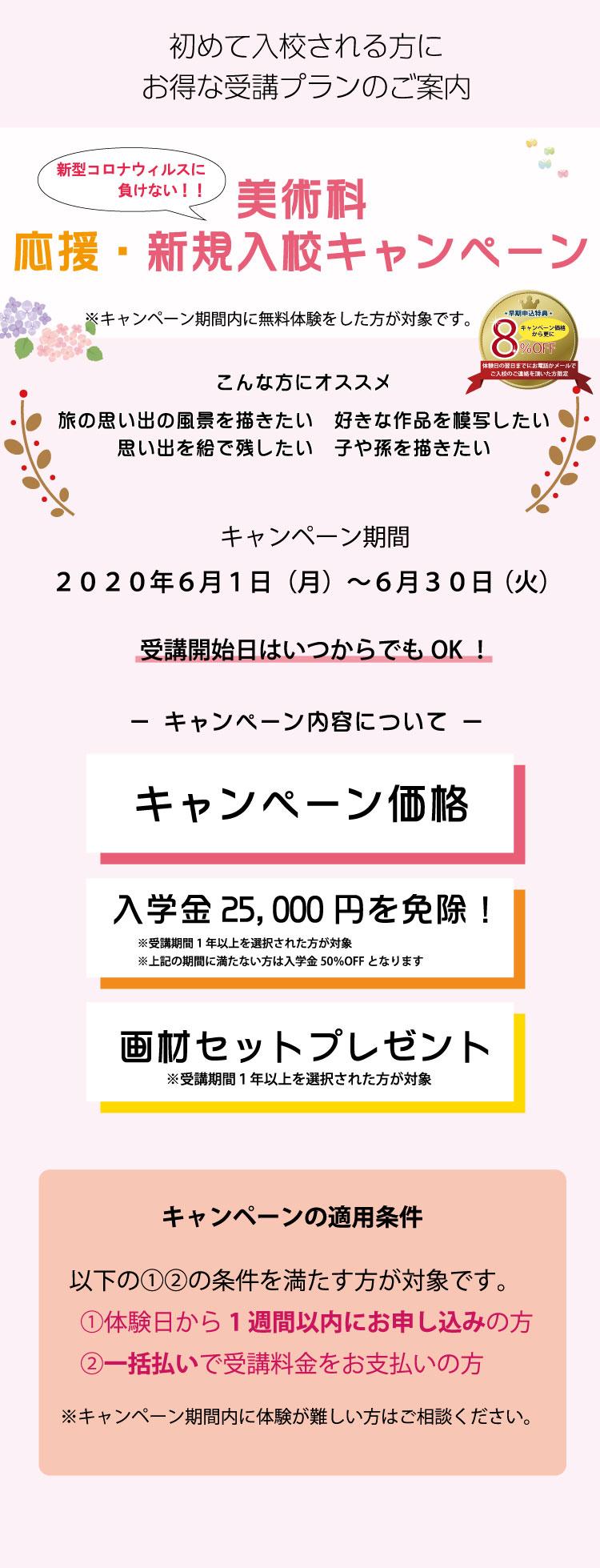 美術科特別価格キャンペーン6月sp