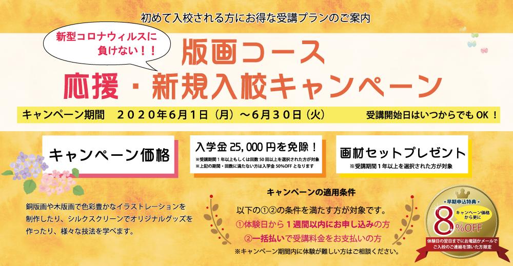 版画コース特別キャンペーン6月pc