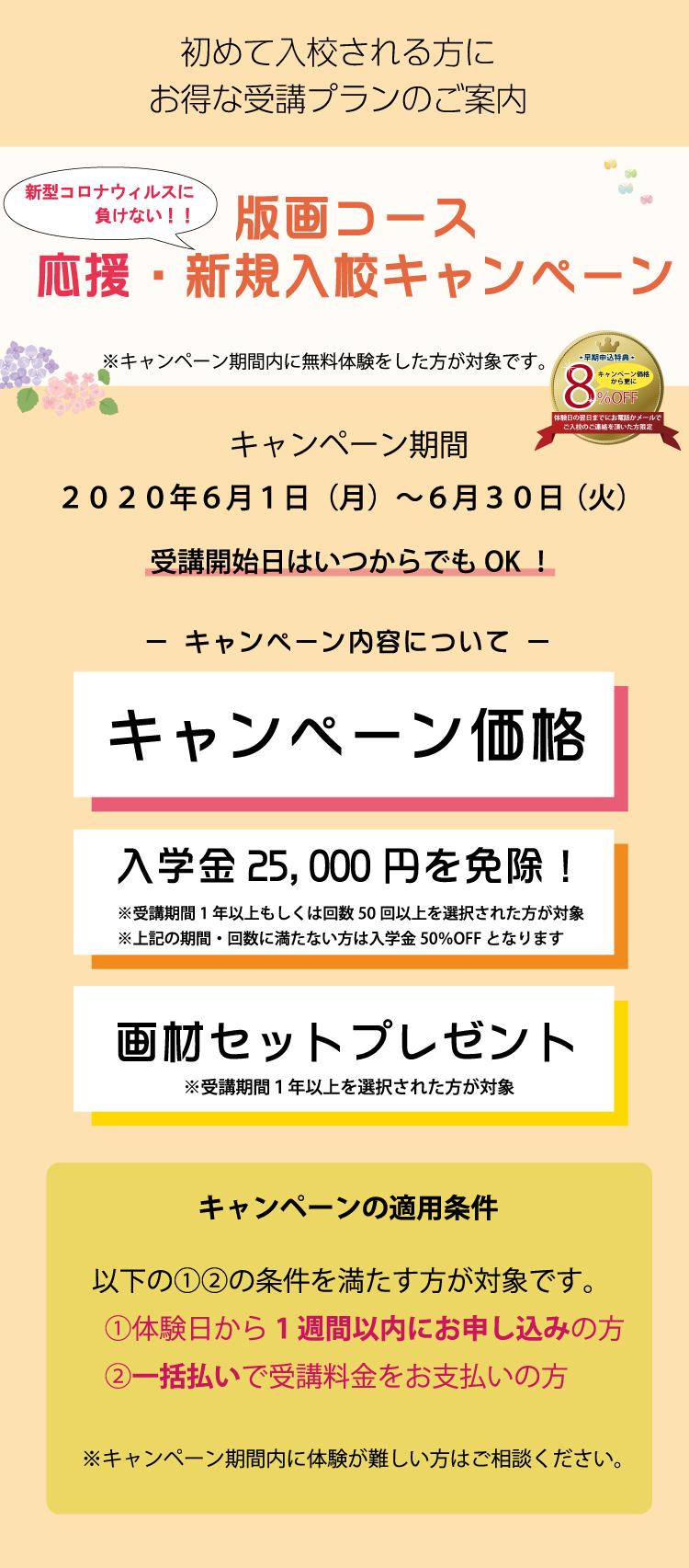 版画コース特別キャンペーン6月sp