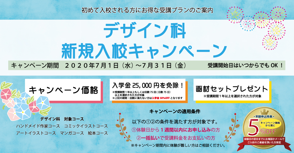 デザイン科キャンペーン7月pc