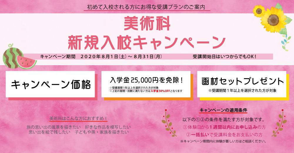 美術科特別価格キャンペーン8月