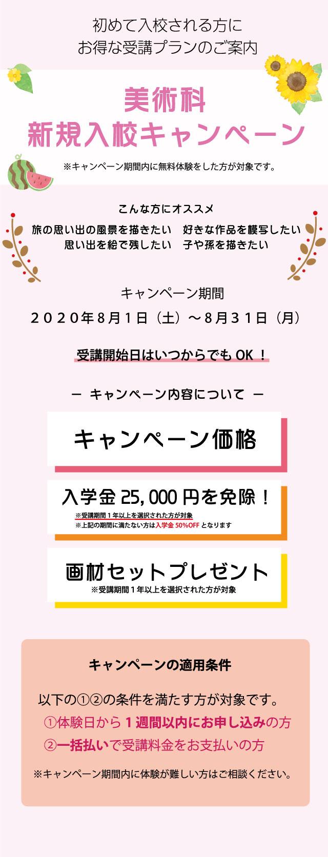 美術科特別価格キャンペーン8月sp