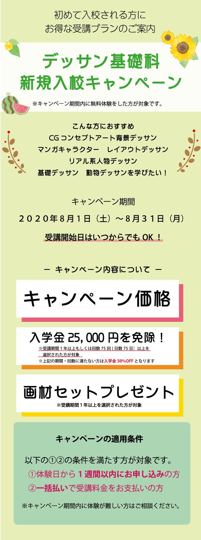 デッサン科キャンペーン8月sp