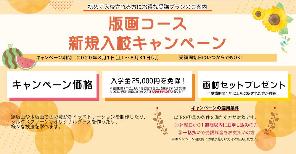 版画コース特別キャンペーン8月