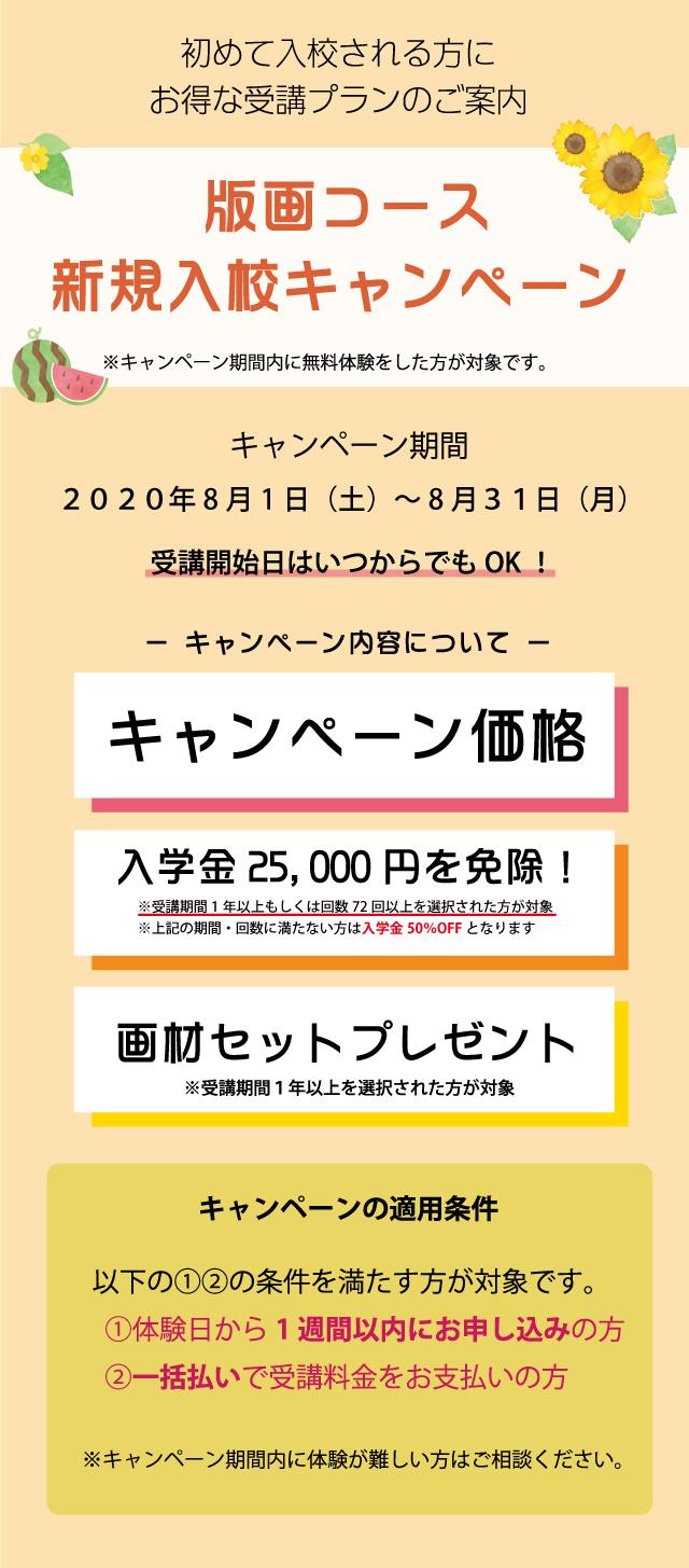 版画コース特別キャンペーン8月sp