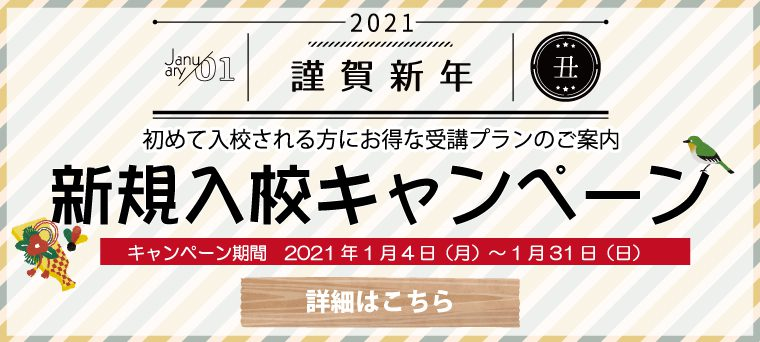新規入校キャンペーン