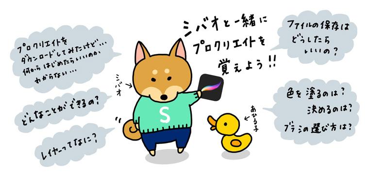 【アートイラストコース】プロクリエイト基礎の基礎!サクッと朝活!1時間で覚えよう!!