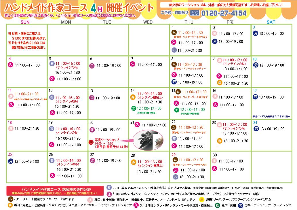 4月のワークショップ予定表