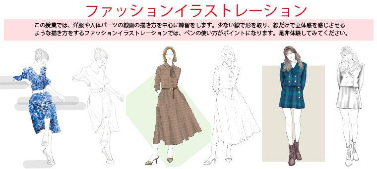 【アートイラスト】ファッションイラストレーション基礎〜ドローイング編〜