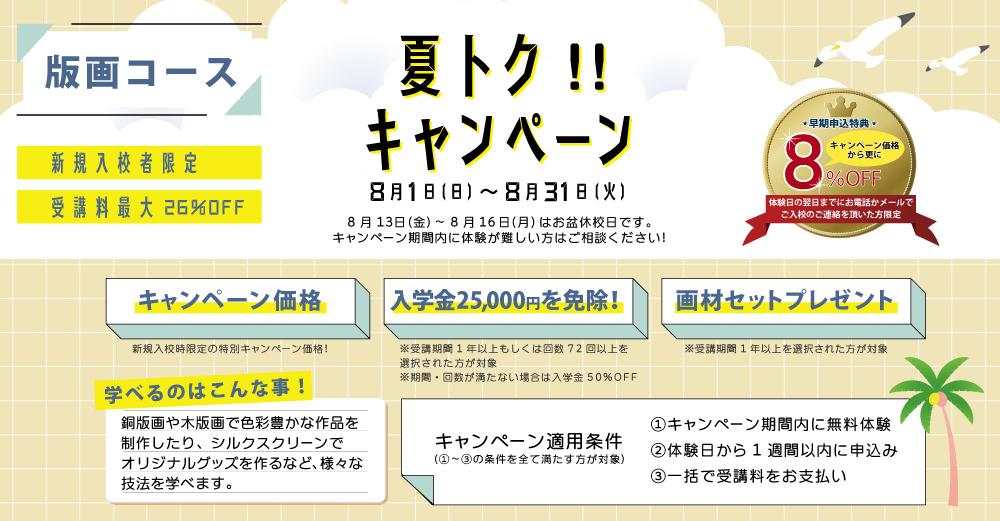 版画コース特別キャンペーン