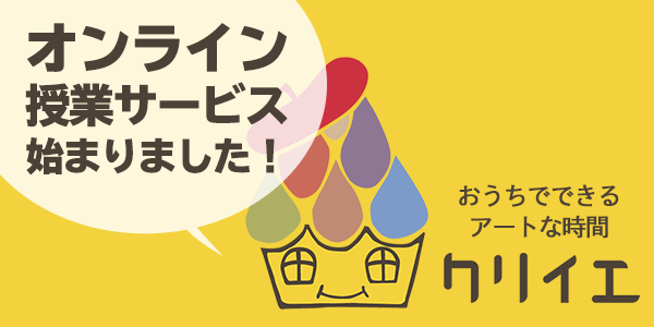 オンライン講座『クリイエ』オープン!