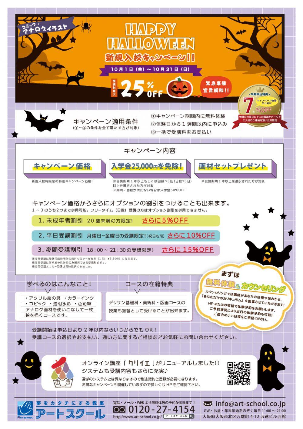 コミック・アナログイラストコース10月キャンペーンpc