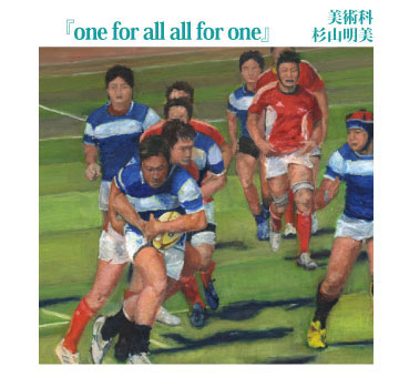 「one for all all for one」杉山明美